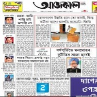 Read today Aajkaal Newspaper
