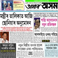 Read today Amar Asom Epaper