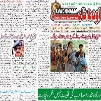 Read today Avadhnama Epaper