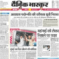 Read today Dainik Bhaskar Newspaper