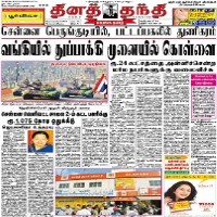 Read today Dina Thanthi Newspaper
