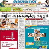 Read today Dinakaran Newspaper