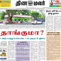 Read today Dinamalar Newspaper