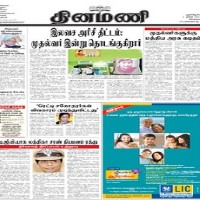 Read today Dinamani Newspaper
