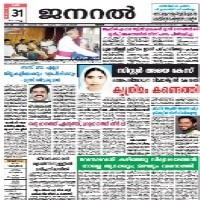 Read today General Newspaper