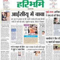 Read today Hari Bhoomi Newspaper