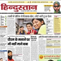 Read today Hindustan Newspaper