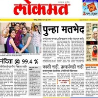 Read today Lokmat Newspaper