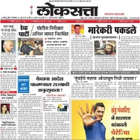 Read today Loksatta Newspaper