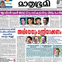 Read today Mathrubhumi Newspaper