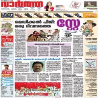 Read today Metro Vaartha Newspaper