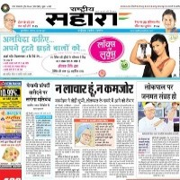 Read today Rashtriya Sahara Newspaper