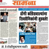 Read Today Saamana Marathi Newspaper
