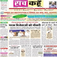 Read today Sach Kahoon Newspaper