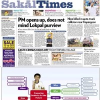 Read today Sakaal Times Newspaper