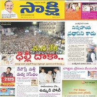 Read today Sakshi Newspaper