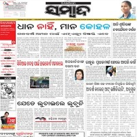 Read today Sambad Newspaper