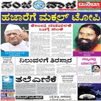 Read today Sanjevani Newspaper