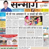 Read today Sanmarg Newspaper