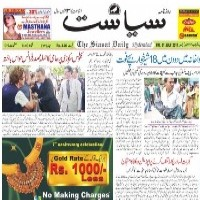 Read today Siasat Newspaper