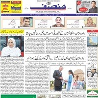 Read today The Munsif Daily Newspaper