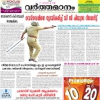 Read today Varthamanam Newspaper