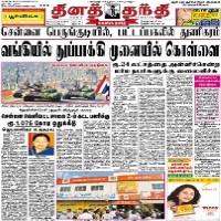 Dina Thanthi ePaper | Read Dina Thanthi Tamil Online Newspaper