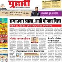 Pudhari online newspaper in marathi.