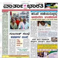 Vartha Bharati Epaper Read Vartha Bharati Kannada Newspaper